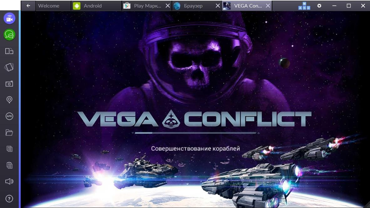 vega-conflict-obnovlenie