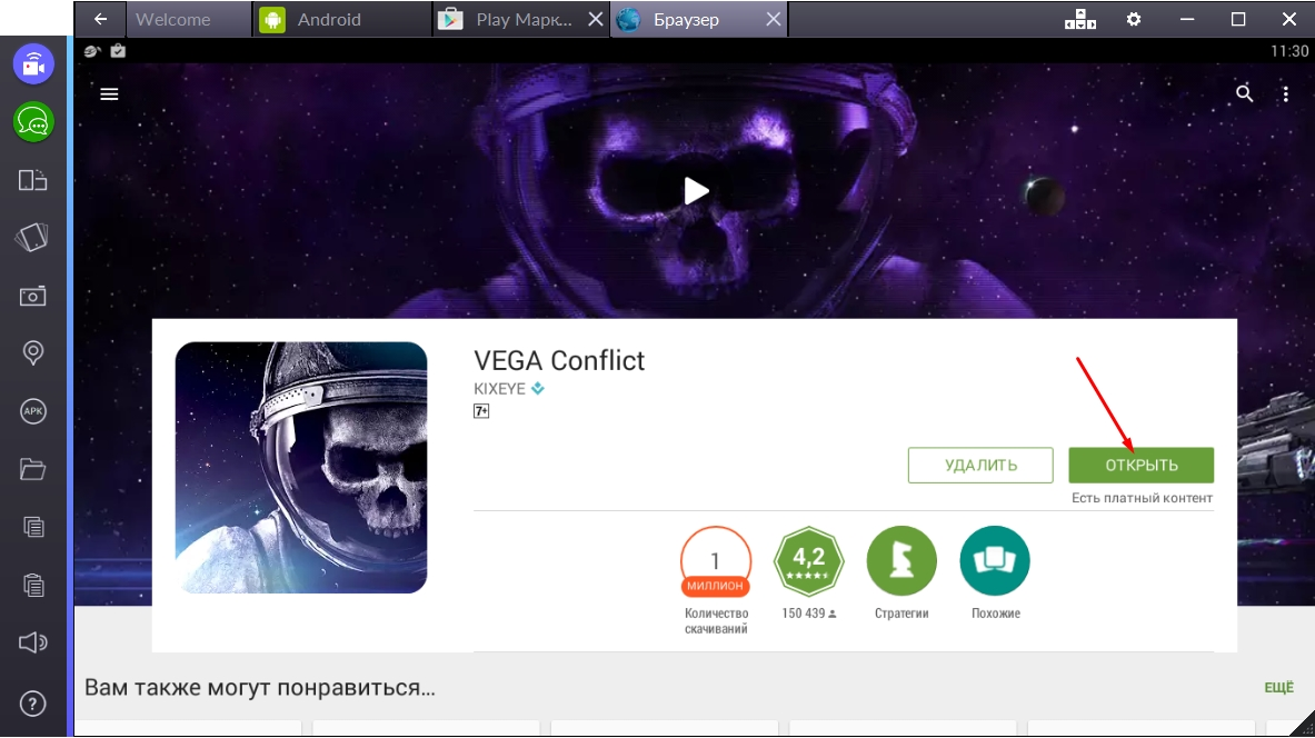 vega-conflict-otkryt-igru