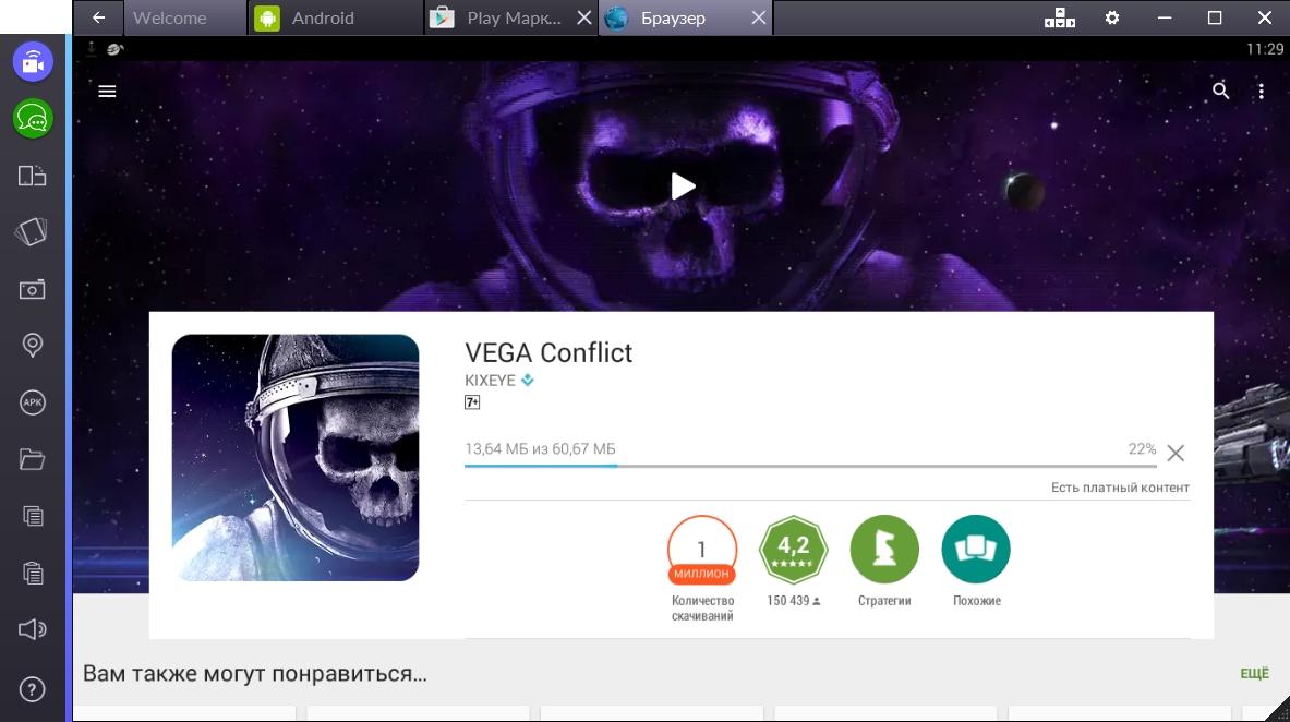 vega-conflict-skachivanie-igry