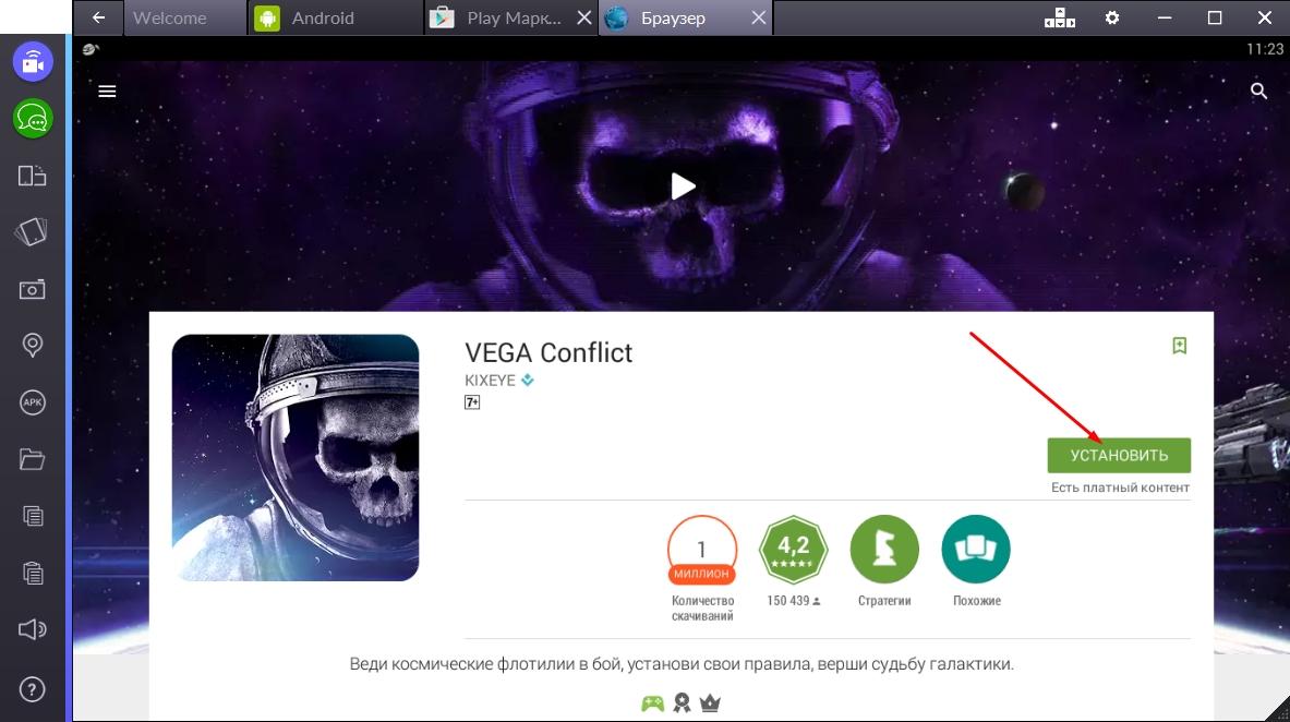 vega-conflict-ustanovit-igru