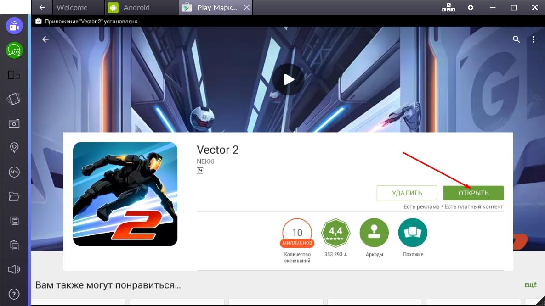 vector-2-otkryt-igru