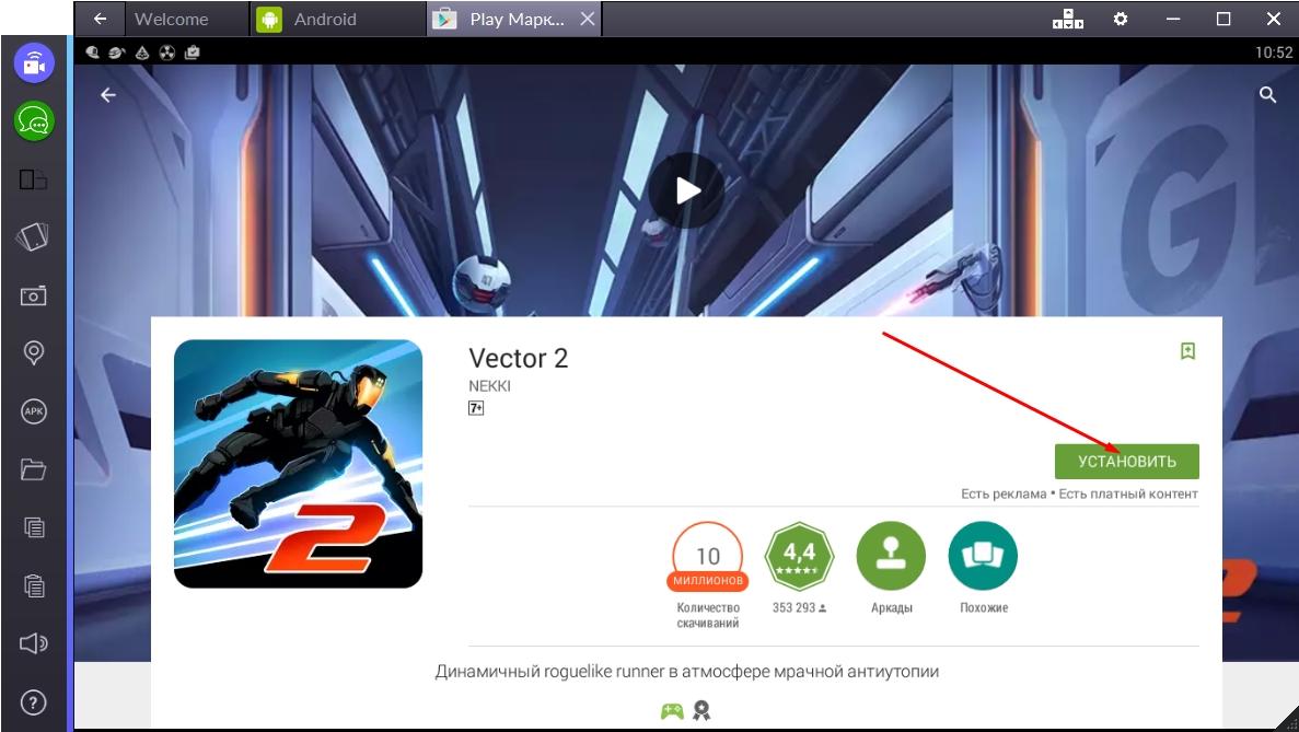 vector-2-ustanovit-igru