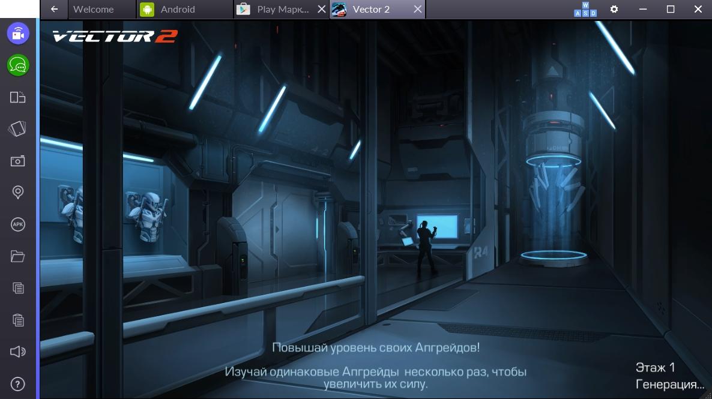 vector-2-zagruzka-urovnya