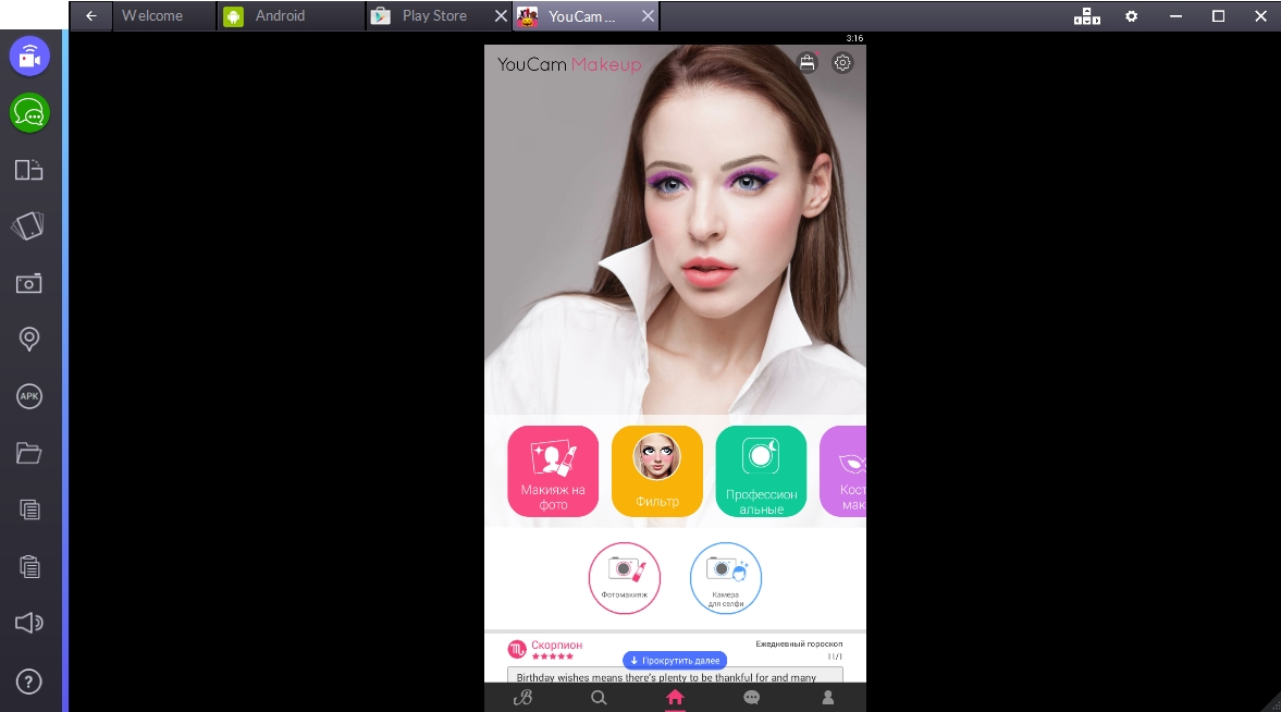 youcam-makeup-interfejs-prilozheniya