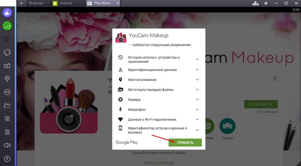 youcam-makeup-zapros-dostupa