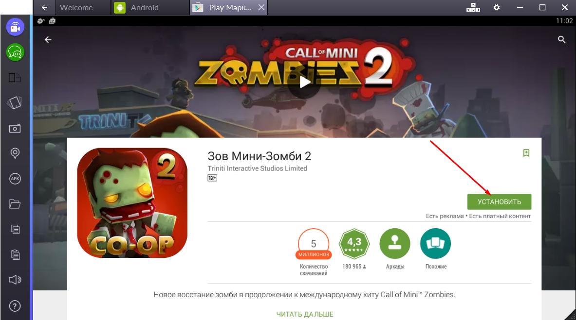 zov-mini-zombi-2-ustanovit-igru