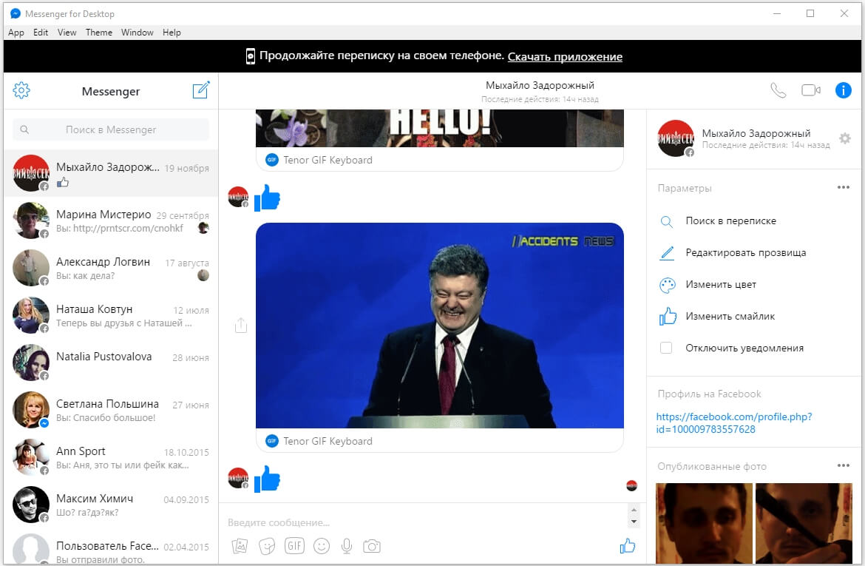 messenger-for-facebook-interfejs-programmy