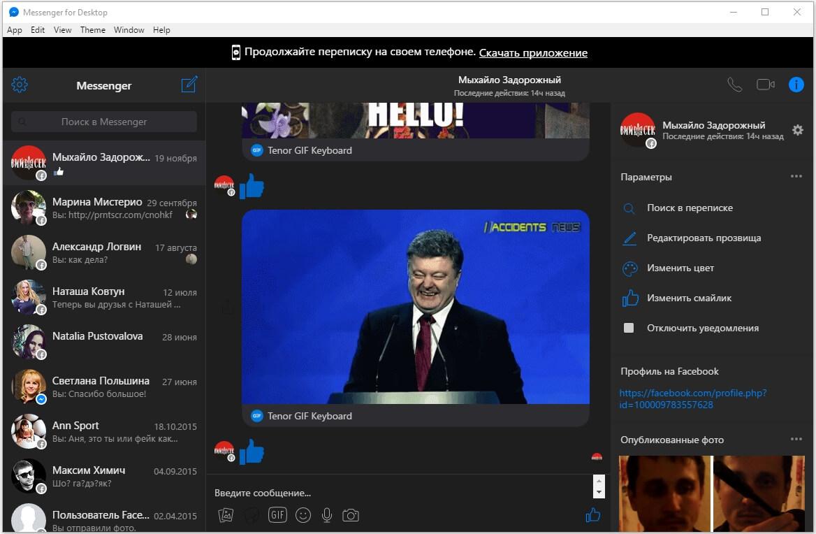 messenger-for-facebook-temnaya-tema