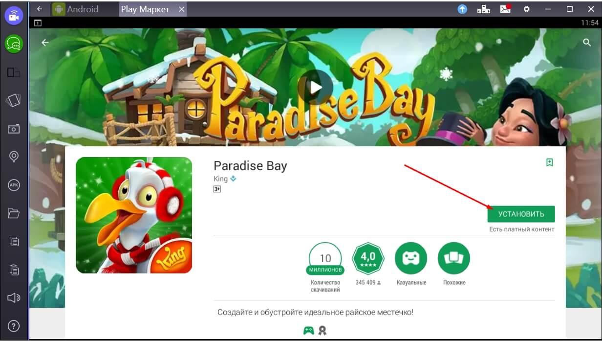 paradise-bay-ustanovit-igru
