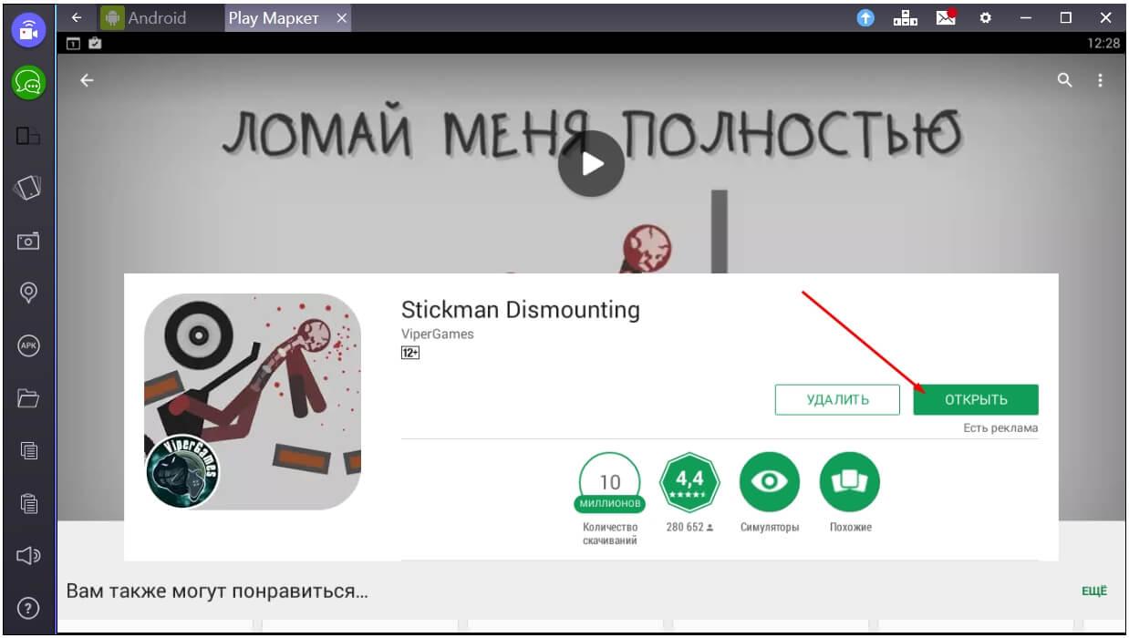 stickman-dismounting-otkryt-igru