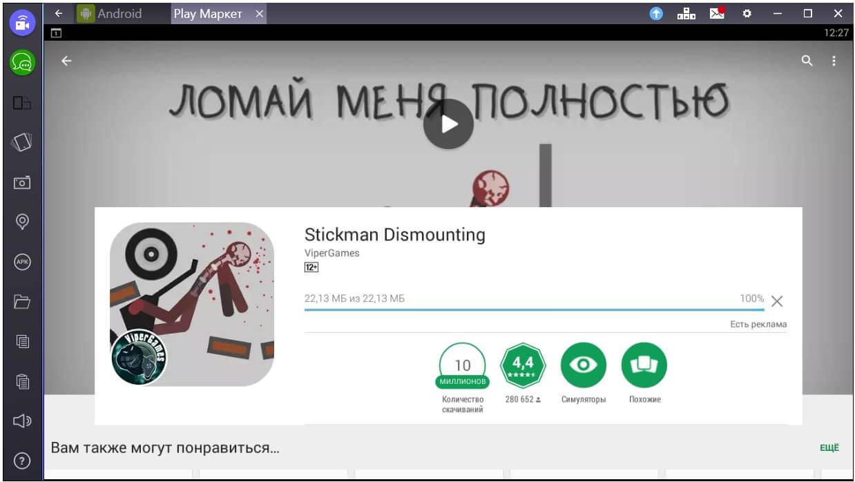stickman-dismounting-skachivanie