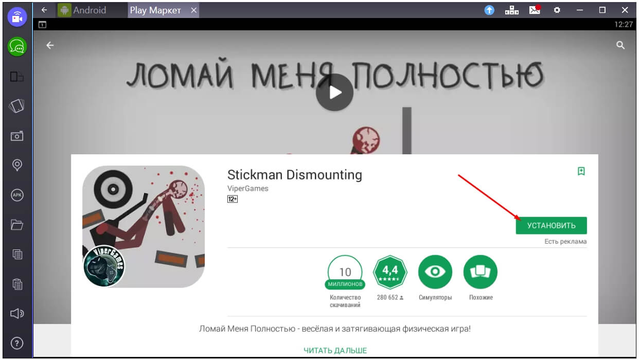 stickman-dismounting-ustanovit-igru