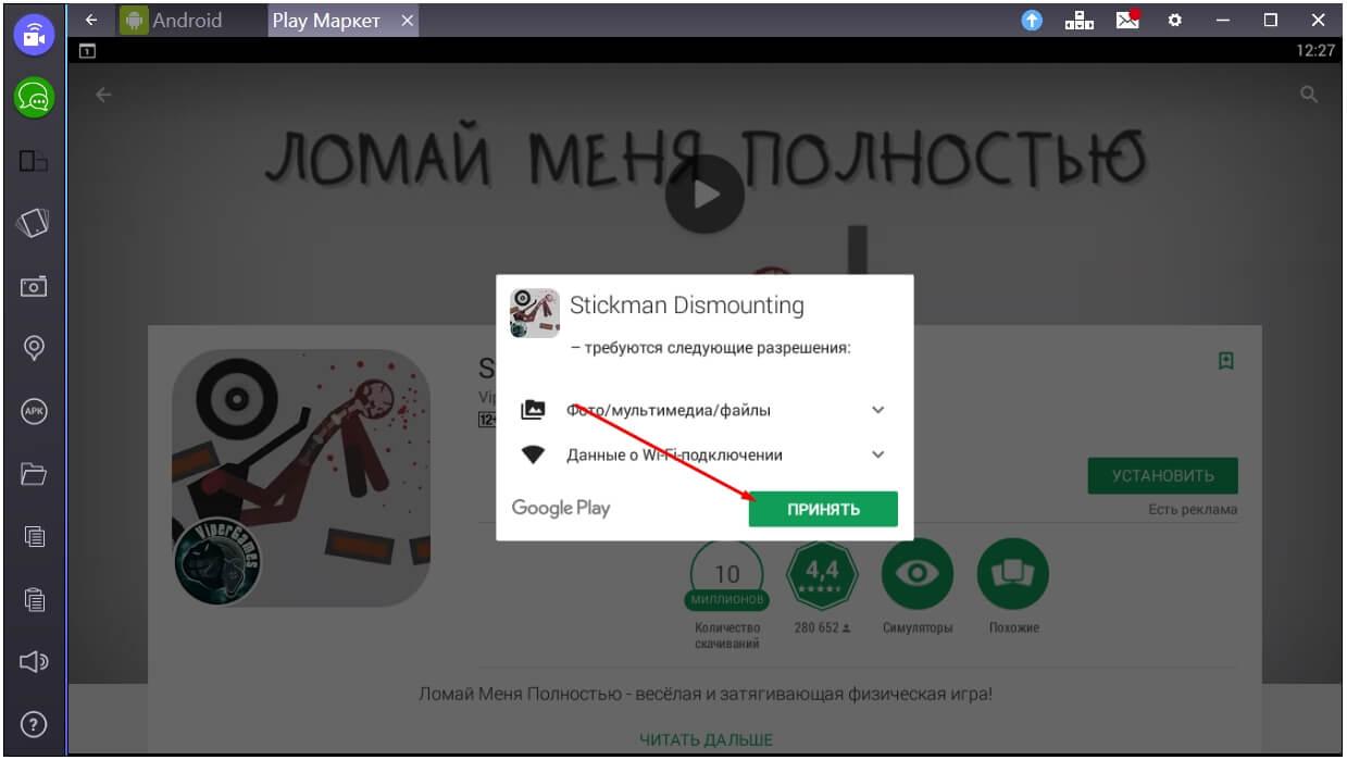 stickman-dismounting-zapros-dostupa