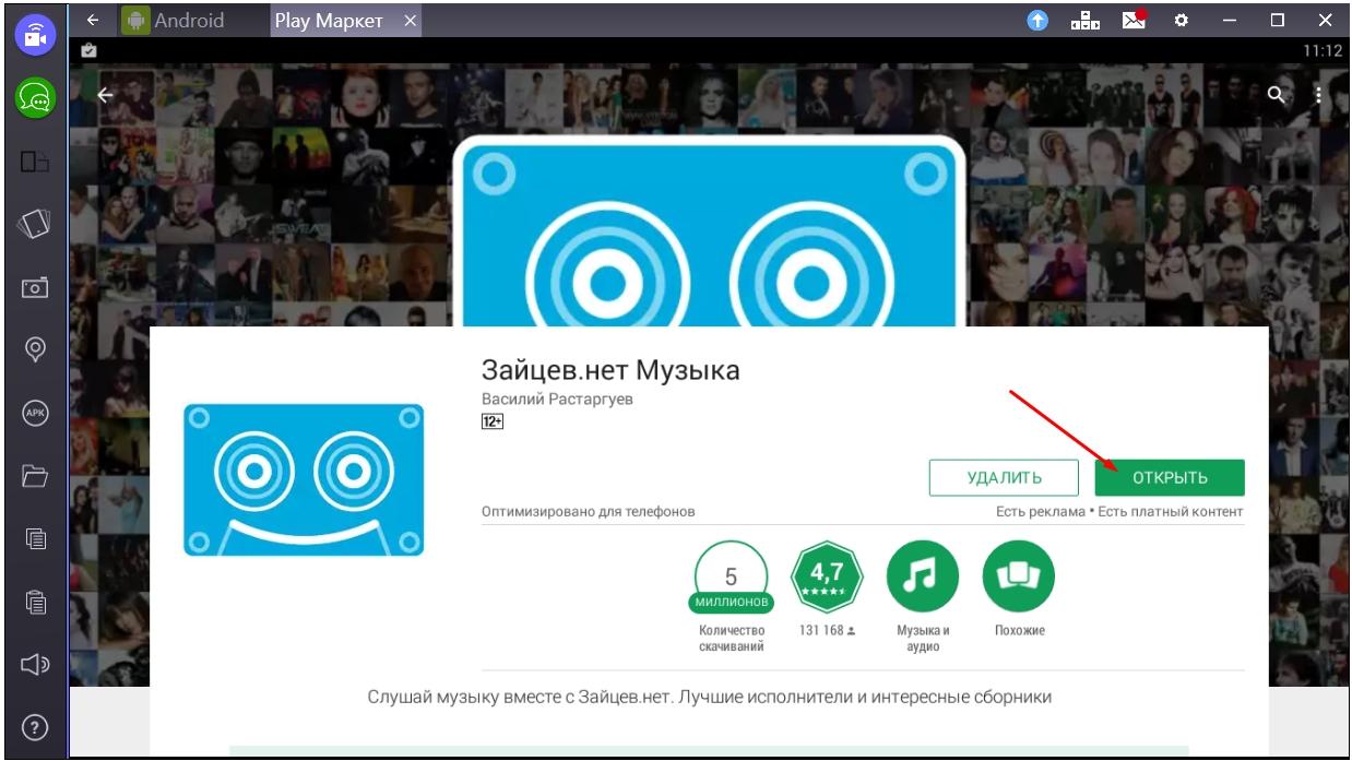 zajtsev-net-muzyka-otkryt-programmu