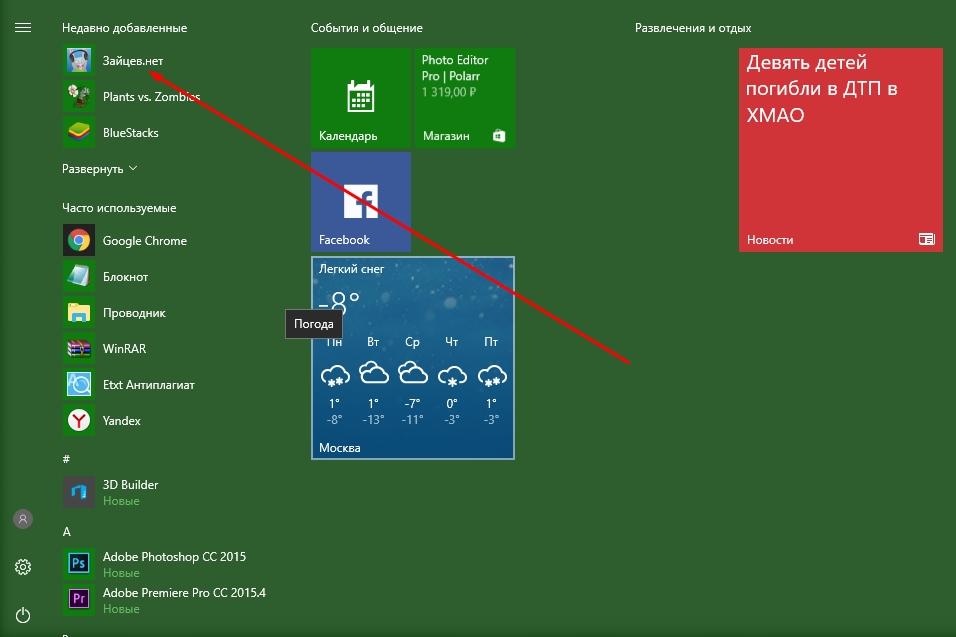 zajtsev-net-muzyka-prilozhenie-v-menyu-windows