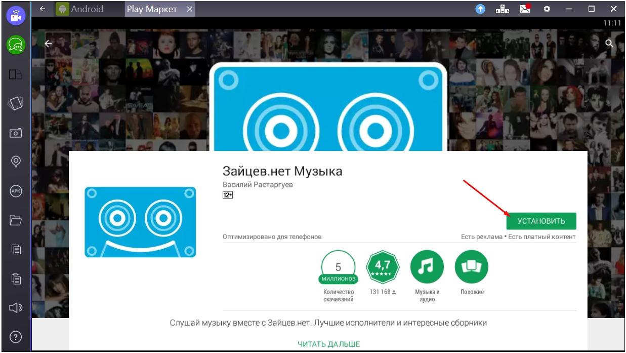 zajtsev-net-muzyka-ustanovit-programmu