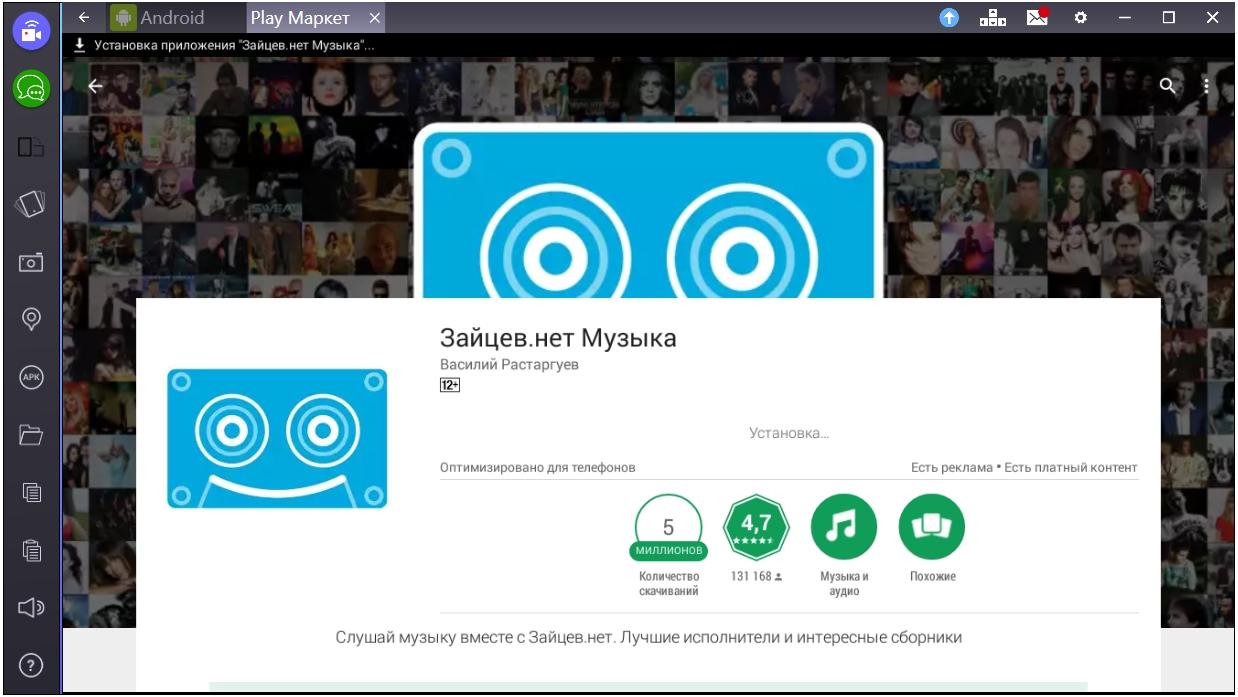 zajtsev-net-muzyka-ustanovka-prilozheniya